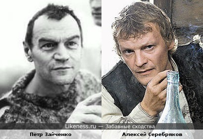 Пётр Зайченко и Алексей Серебряков