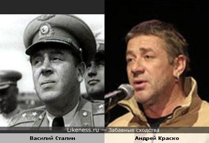 Василий Сталин (Джугашвили) и Андрей Краско
