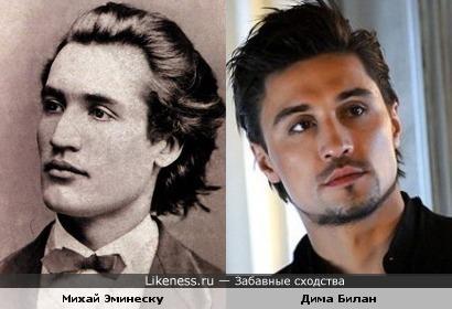 Румынский поэт 19 века, Михай Эминеску и Дима Билан