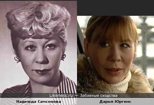 Надежда Самсонова и Дарья Юргенс