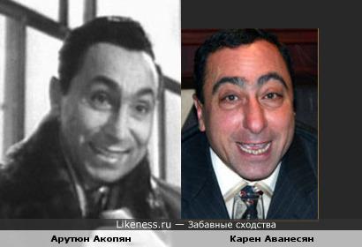 Арутюн Акопян и Карен Аванесян