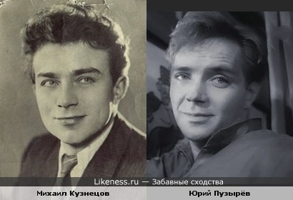Актёры Михаил Кузнецов и Юрий Пузырёв