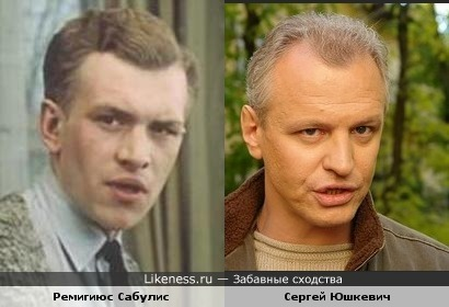 Ремигиюс Сабулис и Сергей Юшкевич