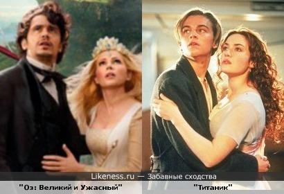 """Постер фильма """"Оз: Великий и Ужасный"""" напомнил кадр из """"Титаника"""""""