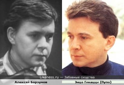 Алексей Борзунов и Энцо Гинацци (Пупо)