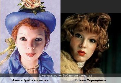 Алиса Гребенщикова и Елена Укрощёнок