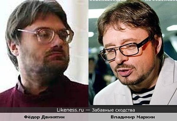 Фёдор Двинятин и Владимир Маркин