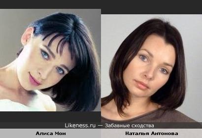 Алиса Мон и Наталья Антонова