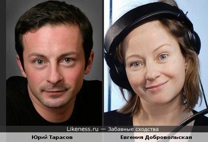 Юрий Тарасов и Евгения Добровольская