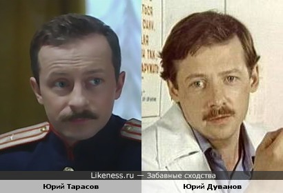 Актёры Юрий Тарасов и Юрий Дуванов