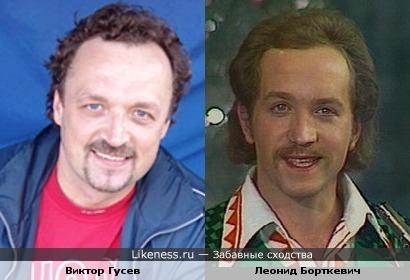 Виктор Гусев и Леонид Борткевич