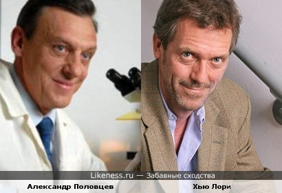 Александр Половцев и Хью Лори