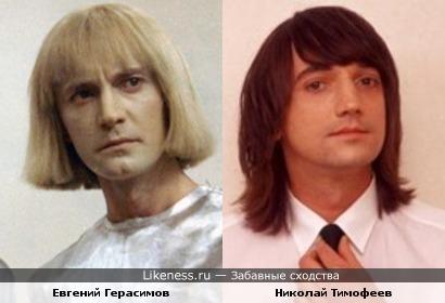 Евгений Герасимов и Николай Тимофеев