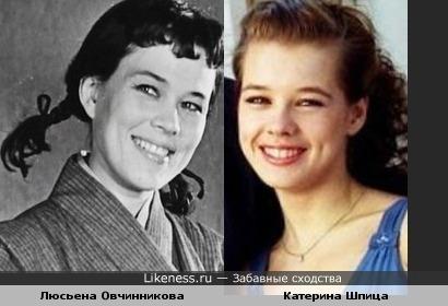 Люсьена Овчинникова и Катерина Шпица