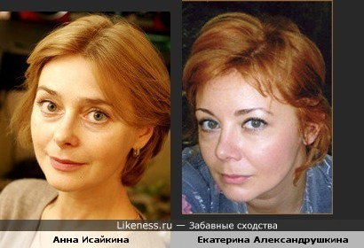 Анна Исайкина и Екатерина Александрушкина