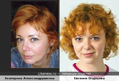 Екатерина Александрушкина и Евгения Огурцова
