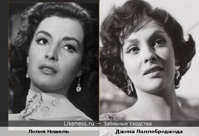 Лилия Мишель и Джина Лоллобриджида