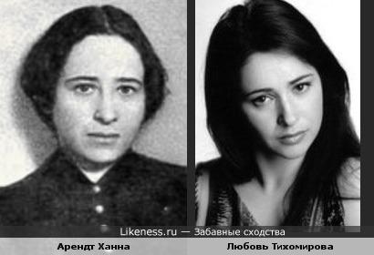 Философ Арендт Ханна и актриса Любовь Тихомирова