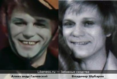 Александр Галевский и Владимир Шубарин