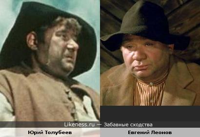 Юрий Толубеев и Евгений Леонов