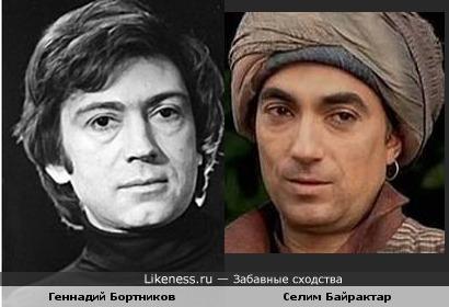 Геннадий бортников и Селим Байрактар