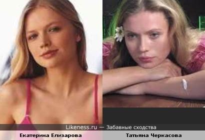 Екатерина Елизарова и Татьяна Черкасова