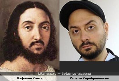 Рафаэль Санти и Кирилл Серебренников