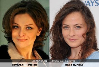 Наталья Ткаченко и Лара Пулвер