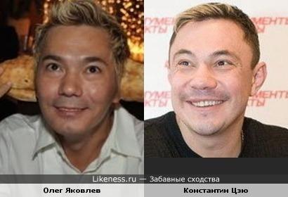 Олег Яковлев и Константин Цзю