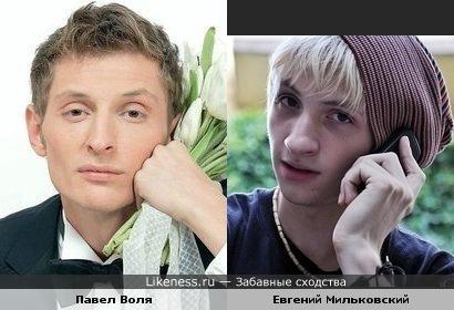 Павел Воля и Евгений Мильковский