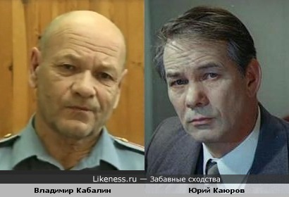 Владимир Кабалин и Юрий Каюров
