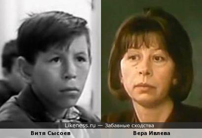 Витя Сысоев и Вера Ивлева