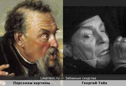 """Персонаж картины """"Охотники на привале"""" и актёр Георгий Тейх"""