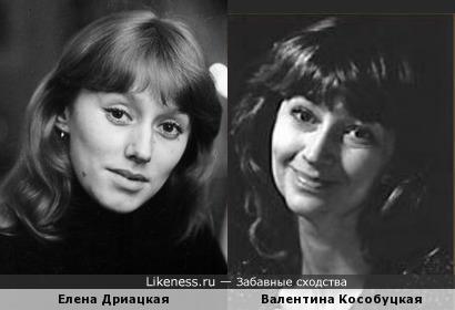 Елена Дриацкая и Валентина Кособуцкая