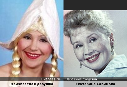 А может быть это и есть Екатерина Савинова?
