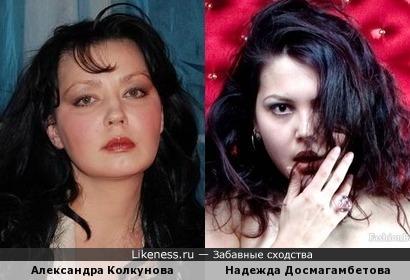 Александра Колкунова показалась похожей здесь на... Надежду Досмагамбетову