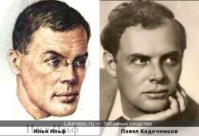Илья Ильф и Павел Кадочников