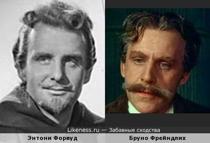 Энтони Форвуд и Бруно Фрейндлих