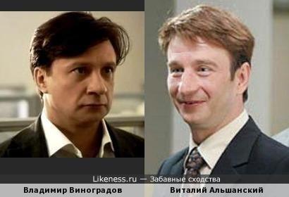 Актёры Владимир Виноградов и Виталий Альшанский