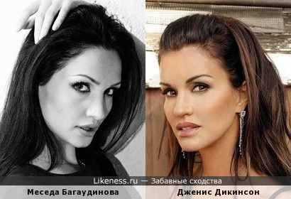 Меседа Багаудинова и Дженис Дикинсон