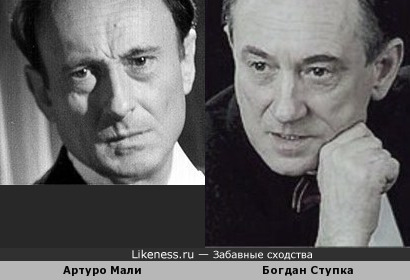 Артуро Мали и Богдан Ступка