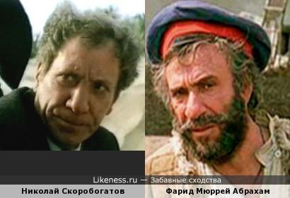 Николай Скоробогатов и Фарид Мюррей Абрахам