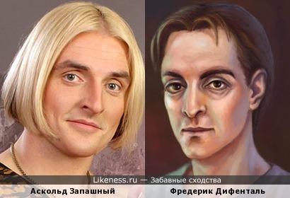 Аскольд Запашный и Фредерик Дифенталь