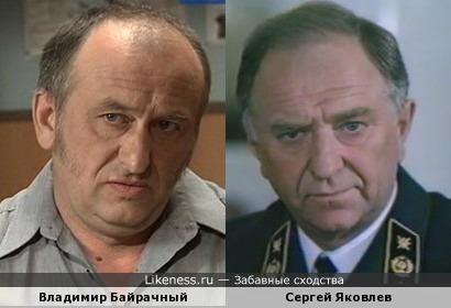 Владимир Байрачный и Сергей Яковлев