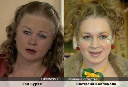 Зоя Буряк и Светлана Колпакова