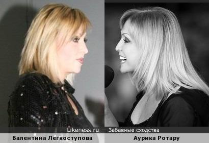 Валентина Легкоступова и Аурика Ротару