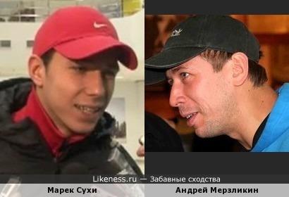 Марек Сухи и Андрей Мерзликин