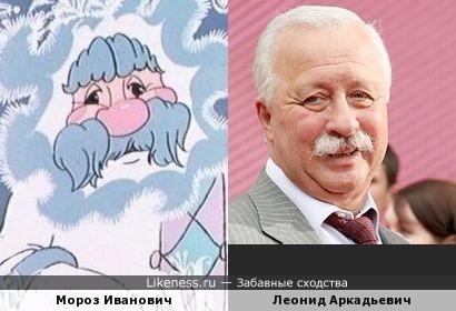 Мороз Иванович и Леонид Якубович
