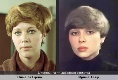 Нина Зайцева на этом фото напомнила Ирину Азер