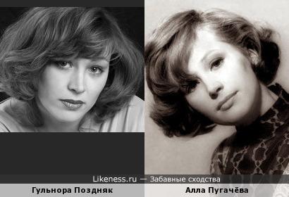 Гульнора Поздняк и Алла Пугачёва